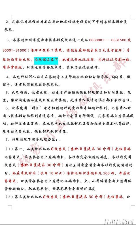 张家川县信鸽俱乐部2020年第六届秋季特比环四关挑