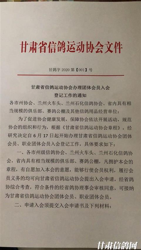 甘肃省信鸽运动协会办理团体会员登记工作的通知