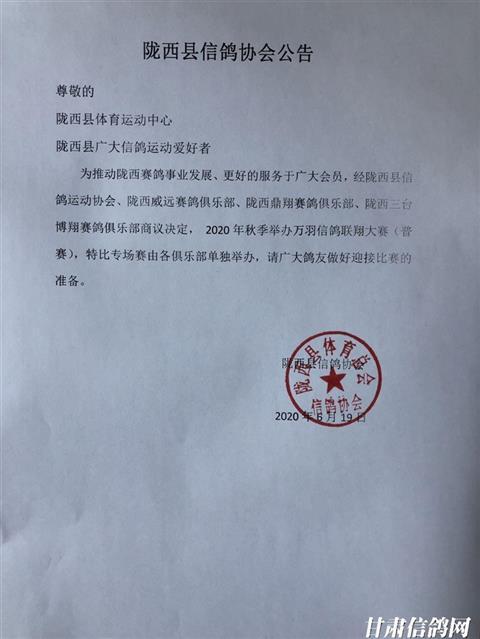 陇西县信鸽协会公告